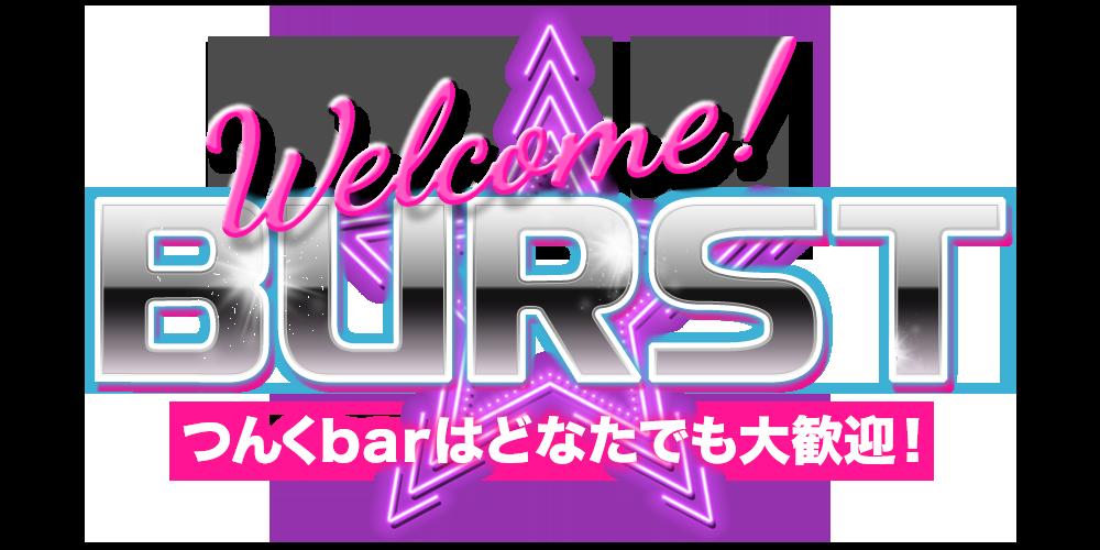 Welcome!BURST つんくbarはどなたでも大歓迎!