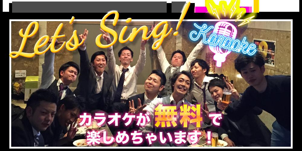 Let's Sing! カラオケが無料で楽しめちゃいます!
